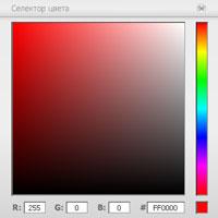 Селектор цвета